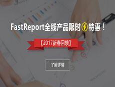 【在线订购专享】FastReport全线产品2月限时特惠!