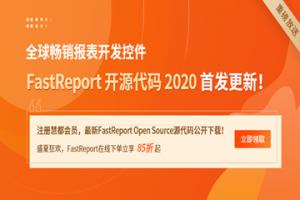 报表开发工具FastReport开源代码2020首发更新!源码公开下载进行中