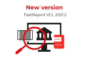 新一代报表工具FastReport VCL v2021.2发布!